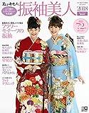 振袖美人 2018 (美しいキモノ 増刊)