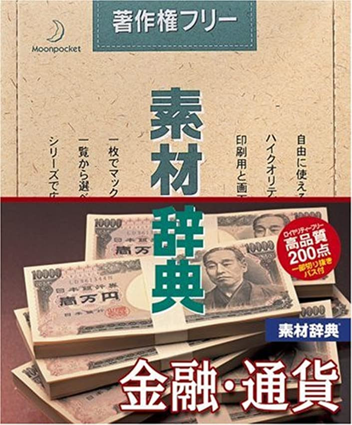 軽減するチャンバーきらきら素材辞典 Vol.57 金融?通貨編