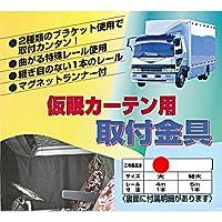 仮眠カーテン用取り付け金具セット(4mタイプ)