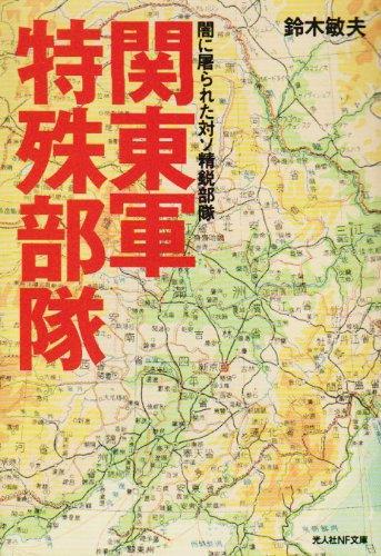 関東軍特殊部隊―闇に屠られた対ソ精鋭部隊 (光人社NF文庫)の詳細を見る