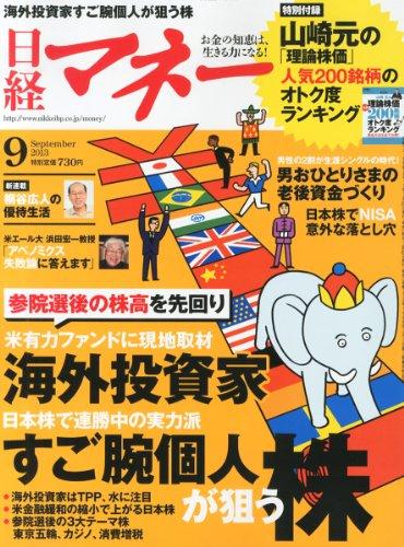 日経マネー 2013年 09月号 [雑誌]の詳細を見る