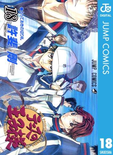 テニスの王子様 18 (ジャンプコミックスDIGITAL)