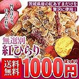 お試し 1000円ぽっきり 茨城県産 紅あずま100%使用 紅ひらり 150g×2袋セット甘納豆 あまなっとう 甘なっとう サツマイモ 芋 ポイント消化 ポッキリ