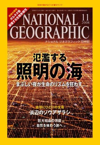 NATIONAL GEOGRAPHIC (ナショナル ジオグラフィック) 日本版 2008年 11月号 [雑誌]