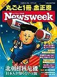 ニューズウィーク日本版特別編集 丸ごと1冊 金正恩 北朝鮮核危機 日本人が知らない全貌 (メディアハウスムック)