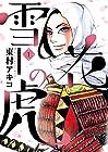 雪花の虎 ~5巻 (東村アキコ)