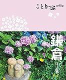 ことりっぷ 鎌倉 江ノ電 (旅行ガイド) -
