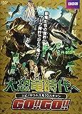 大恐竜時代へGO!!GO!! スピノサウルスを3Dスキャン[DVD]