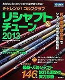 チャレンジ!ゴルフクラブリシャフト&チューン 2013 最新・人気シャフト146本の実力診断 (GAKKEN SPORTS MOOK パーゴルフ)