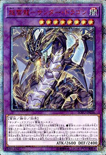 遊戯王カード 超雷龍-サンダー・ドラゴン(20th シークレットレア) ソウル・フュージョン(SOFU) | 融合 闇属性 雷族 20th