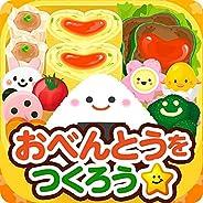 おべんとうやさんごっこ - 社会体験できる知育ゲーム (FreeTime Unlimited Edition)