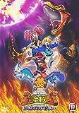 古代王者 恐竜キング Dキッズ・アドベンチャー 17[DVD]
