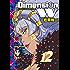 ディメンション W 12巻 (デジタル版ヤングガンガンコミックスSUPER)
