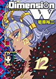 ディメンション W 12巻 (デジタル版ヤングガンガンコミックスSUPER) -