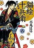 猫絵十兵衛 ~御伽草紙~(8) (ねこぱんちコミックス)