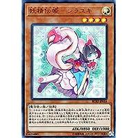 妖精伝姫-シラユキ ウルトラレア 遊戯王 レアリティコレクション 20th rc02-jp016
