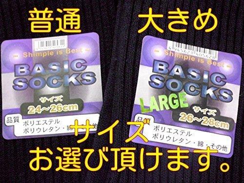 メンズ ソックス 靴下 【黒×10足セット】 紳士用 ビジネス リブカジュアル (24~26cm)