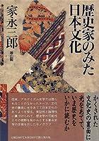 歴史家のみた日本文化