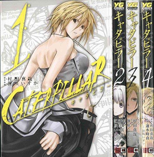 キャタピラー コミック 1-7巻セット (ヤングガンガンコミックス)