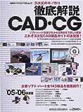 3次元のモノ作り 徹底解説CAD・CG '05-'06年度版 (日経BPパソコンベストムック)