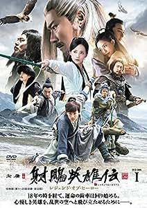 射鵰英雄伝 レジェンド・オブ・ヒーローDVD-BOX1