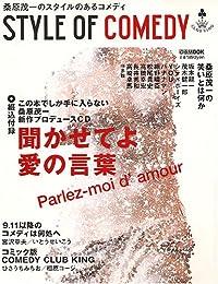 Style of comedy―桑原茂一のスタイルのあるコメディ (ぴあMOOK)