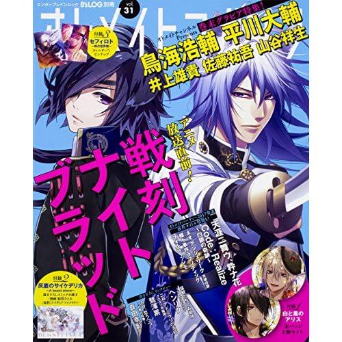 B's-LOG別冊 オトメイトマガジン vol.31 (エンターブレインムック)