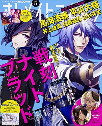 B's-LOG別冊 オトメイトマガジン vol.31 (カドカワエンタメムック)