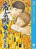 帝一の國 9 (ジャンプコミックスDIGITAL)