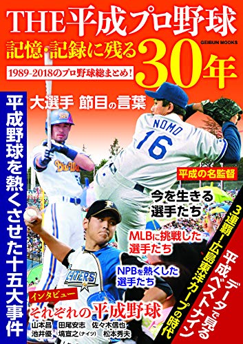 THE 平成プロ野球 記憶・記録に残る30年 (GEIBUN MOOKS)