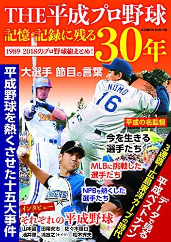 THE 平成プロ野球 記憶・記録に残る30年 (GEIBUN MOOKS)...