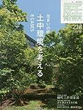 庭 No.228(2017年08月号) [雑誌] 住まいの庭 土中環境を考える