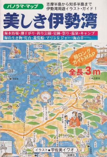 美しき伊勢湾―海水浴場・釣り場・潮干がり… (パノラマ・マップ)