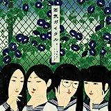 若気ガイタル【通常盤】(CD)