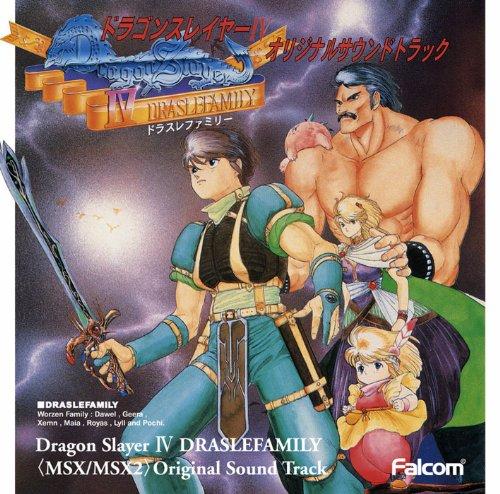 ドラゴンスレイヤーIV ドラスレファミリー〈MSX/MSX2...