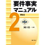 要件事実マニュアル 第5版 第2巻 民法2
