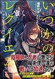 いつかのレクイエム case.2 少女忍者と剣の悪魔 (GA文庫)