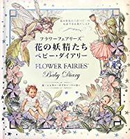 花の妖精たち ベビー・ダイアリー (フラワーフェアリーズ)