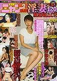 新生ニャン2倶楽部 淫妻MANIAC VOL.5 (マイウェイムック)