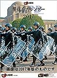 POLICE J-Police 2018年 カレンダー 壁掛け B3 CL-404