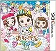 おしごとテーマパーク2 - 3DS