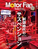 MOTOR FAN illustrated - モーターファンイラストレーテッド - Vol.176 (モーターファン別冊)