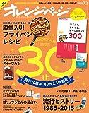 オレンジページ 2015年 7/2号 [雑誌]