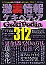 激裏情報ゲキペディア (三才ムックvol.927)