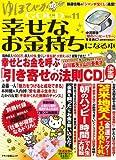 ゆほびかGOLD Vol.11幸せなお金持ちになる本 (マキノ出版ムック)