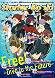Free!-Dive to the Future- スターターブック