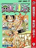 ONE PIECE カラー版【期間限定無料】 9 (ジャンプコミックスDIGITAL)