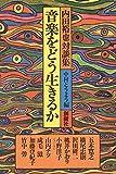 音楽をどう生きるか―内田裕也対談集 (1974年) 画像