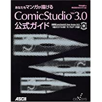 あなたもマンガが描けるComicStudio Ver3.0公式ガイド
