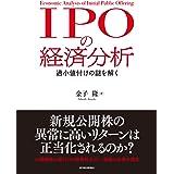 IPOの経済分析: 過小値付けの謎を解く